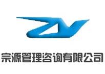 郑州宗源企业管理咨询有限公司