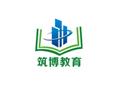 郑州筑博教育信息咨询有限公司
