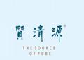 上海质清源环保科技有限公司